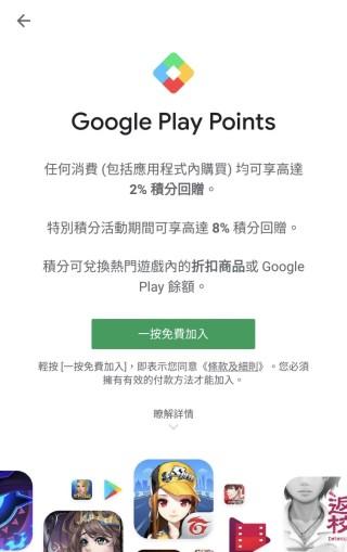 Google Play Points 繼美、日、韓之後,也登陸香港和台灣。