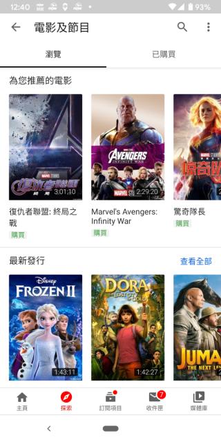 電影分類除了瀏覽可購買的電影外,還集中了已購買的電影。