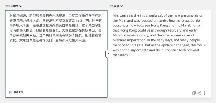 中譯英的話,用簡體字輸入支援會好一些。
