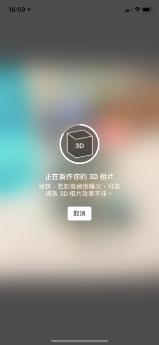 3. 選取照片之後,伺服器就會立即開始計算出相片的 3D 效果;
