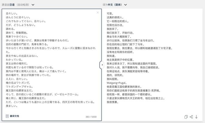 翻譯日文小說效果比 Google 翻譯好,不過也有一些地方被「騙到了」,你看得出來嗎?