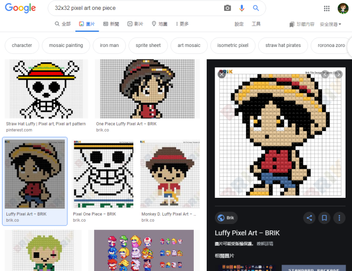 對自己手工沒信心的朋友可於 Google 搜尋 「32 * 32 Pixel Art」,在網上亦有不少他人成品可以參考