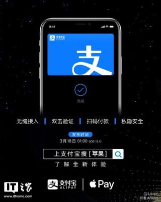 網上流傳 Alipay 宣布 Apple Pay 支援的圖檔,後來證實是網民製作的,不過 iOS 13.4 的發佈日期就似乎合理。(資料來源: IT 之家)