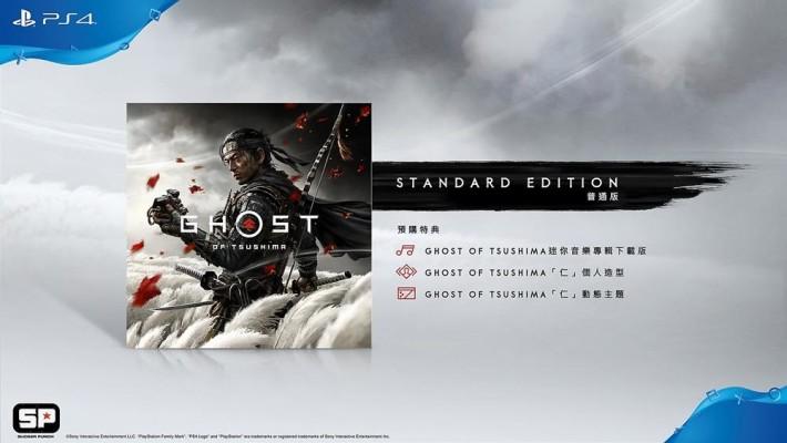 普通下載版(HK$468): Ghost of Tsushima 迷你音樂專輯下載版 Ghost of Tsushima 「仁」動態主題 Ghost of Tsushima 「仁」個人造型