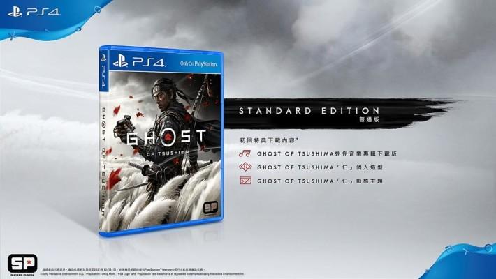藍光光碟普通版( HK$468) 包括: Ghost of Tsushima迷你音樂專輯下載版 Ghost of Tsushima「仁」動態主題Ghost of Tsushima「仁」個人造型