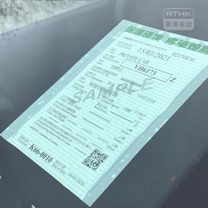 運輸署亦將於新簽發及續領的車輛牌照上加印已加密的二維碼 (圖片來源 : 香港電台)