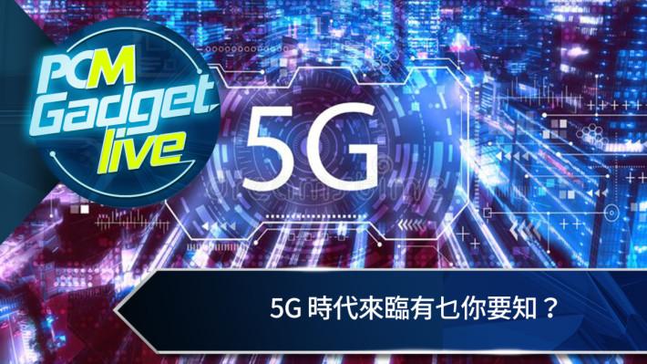 Gadget Live Ep58 : 5G 时代来临有乜你要知?