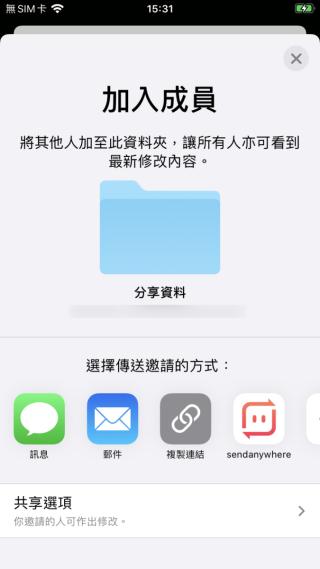 分享 iCloud 資料夾