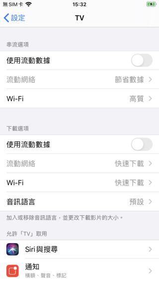 TV App 加入了對串流和下載的畫質控制