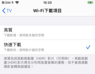 也可以因應手機的容量和下載時間來調整下載影片的畫質。
