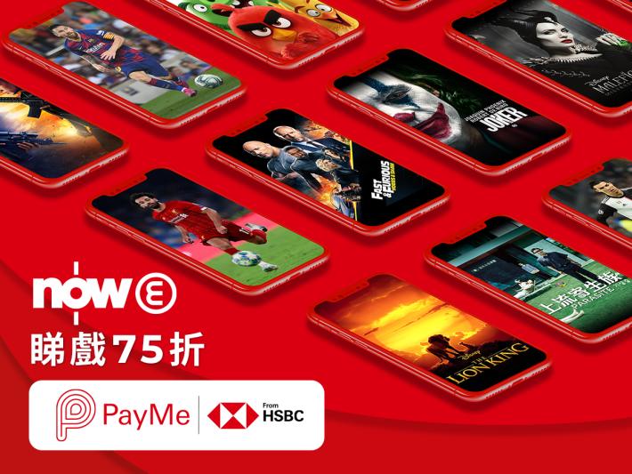 PayMe與Now E攜手推出獨家75折優惠