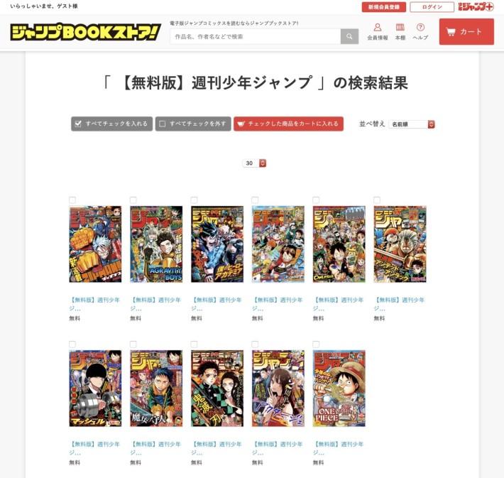 集英社將旗下最暢銷的《週刊少年 Jump 》今年出版的雜誌內容限時免費公開。