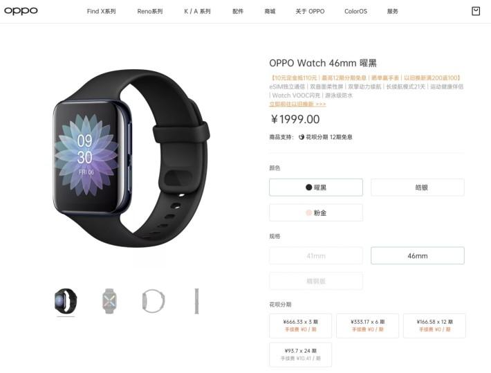 Oppo Watch 即日在國內接受預訂, 3 月 24 日推出,售價 ¥1999 人民幣(約港幣 $2,243 )。
