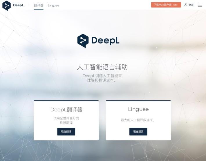 DeepL 3 月開始加入對中文和日文的支援