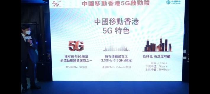 會上中國移動香港指出他們是擁有最多 5G 頻譜的流動網絡商之一,共 520Mhz,更擁有連續最寬的 3.3GHz 至 3.5GHz 頻段。
