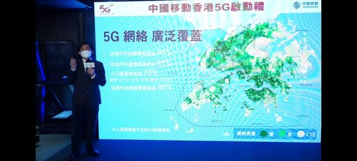 目前中國移動香港 5G 網絡戶外面積覆蓋已達 55%,在開通初期已有相當廣泛覆蓋。