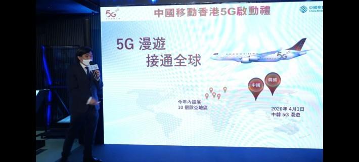 由開始用戶可於中國或韓國進行 5G 網絡漫遊,今年內再擴展至 10 個歐亞地區。