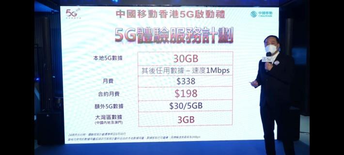 中國移動香港更推出「5G 體驗服務計劃」,只需 $198 即可有 30GB 流動數據用量,而數據用盡後會有 1Mbps 無限限速數據可用,優惠期至 6 月 30 日。
