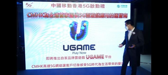 5G 用戶可於 6 月 30日前免費試玩自家的 UGame 雲遊戲平台,但日後收費詳情則未有資料。