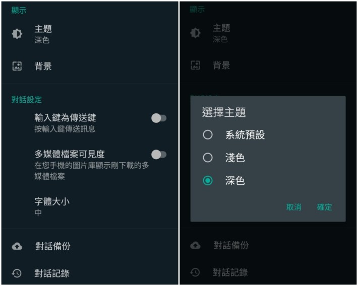 .Android 版可以手動選擇是否使用 Dark Mode。