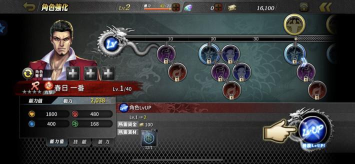 既然是「打鬥」遊戲,當然不少得加強能力值功能,提升技能。