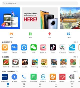目前自家應用商店《AppGallery》的程式數量愈來愈多,亦有不少本地 apps 已上架。