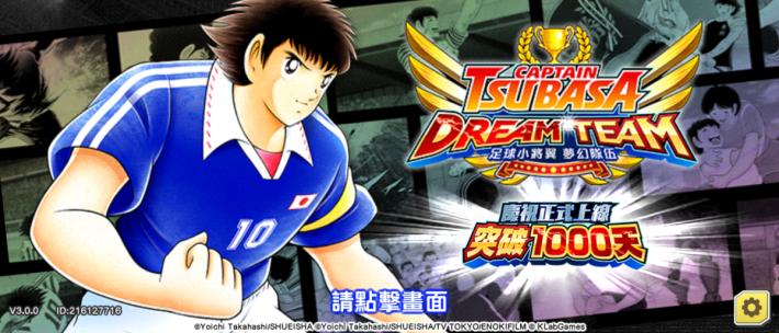 《足球小將翼 夢幻隊伍》重型更新至 v3.0.0,並在原有的封面加入「突破 1000 天」的標題。