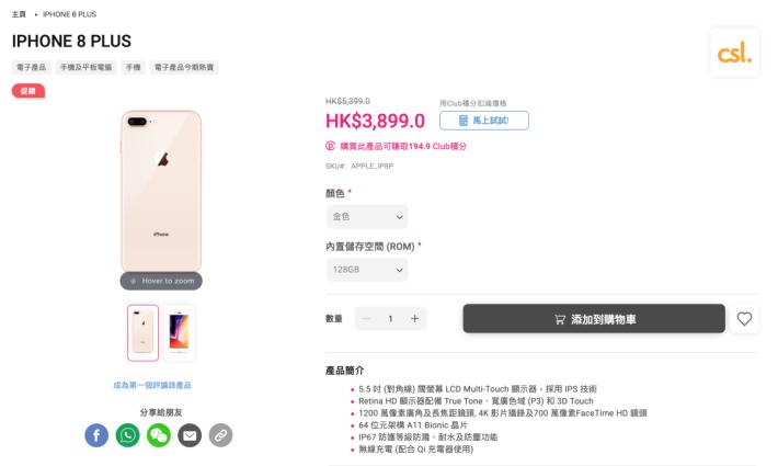 .雖然貴 HK$300,但 Club Like 的 iPhone 8 Plus 是128GB,截稿時仍然有貨。