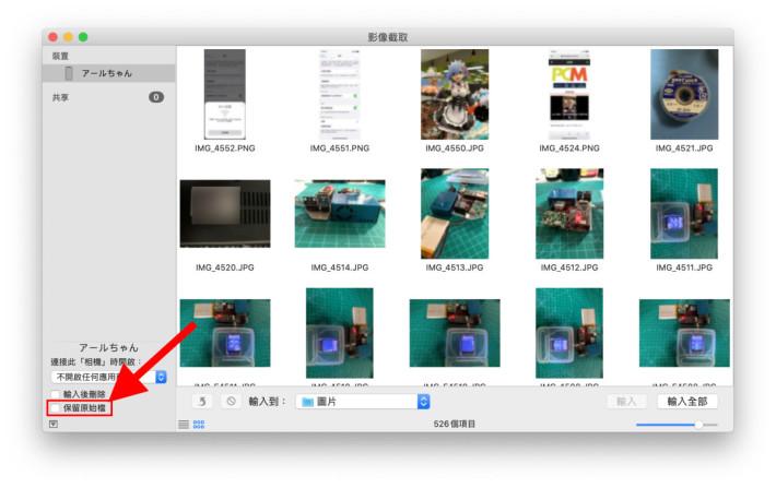 取消勾選「影像截取」程式這個選項,就會在匯入 HEIC 圖檔時自動轉換為 JPEG 格式,不過⋯⋯