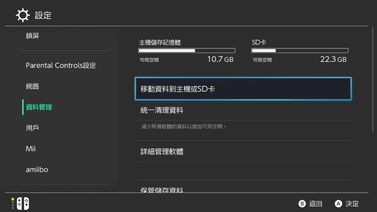 選擇「資料管理」→「移動資料到主機或 SD 卡」