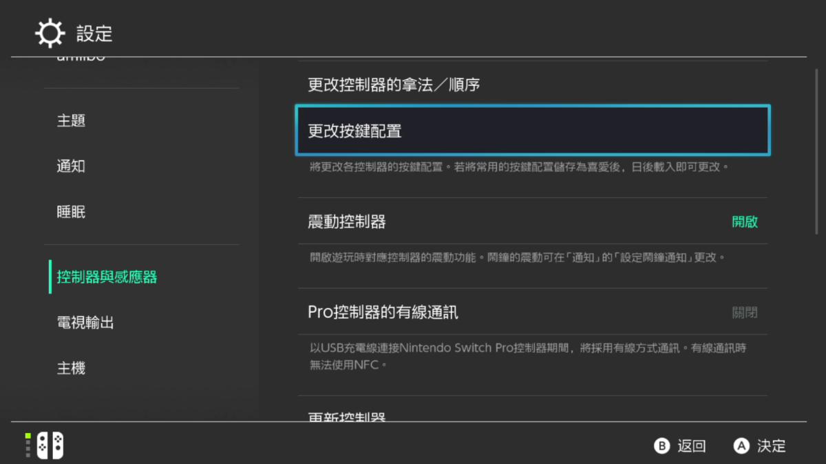 於「控制器與感應器」中有一項「更改按鈕配置」可選