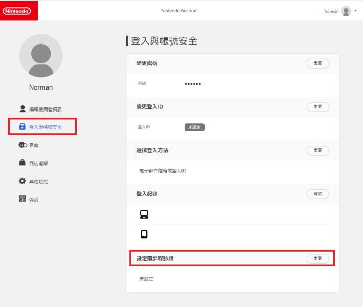 先到 Nintendo 登入自己的帳號,選「登入與帳號安全」及下方的「設定兩步驟驗證」