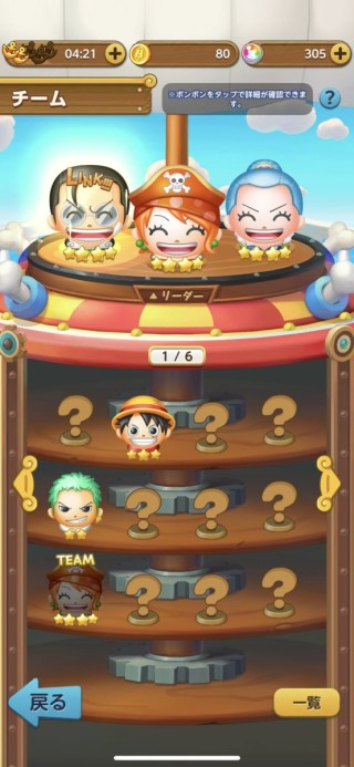 隨著遊戲的發展,玩家可以入手更多的 BonBon 角色。路飛不是最強的角色,大家不妨時常切換隊員來找出一個合用的組合。