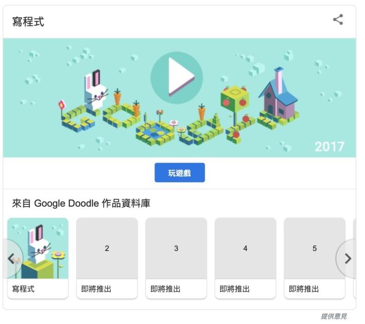 未來 10 天都會推出昔日熱門的 Google Doodle 遊戲