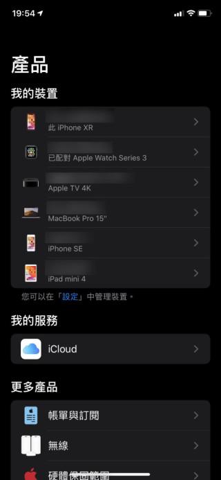 刪除了過往三個分頁,直截了當列出用戶名下的所有 Apple 裝置、雲端服務、訂閱和配件的支援。