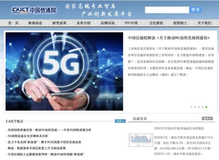 中國信息通信研究院發表報告,指 3 月份 iPhone 在國內出貨量達 250 萬部,是 2 月的 5 倍。