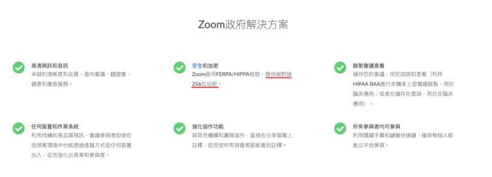 Zoom 在網站上稱採用「端對端 256 位加密」