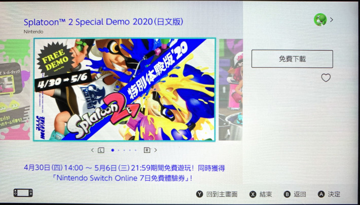 現在就可以到 Nintendo eShop 下載遊戲,下載了還會收到 Nintendo Switch Online 7 日免費體驗券