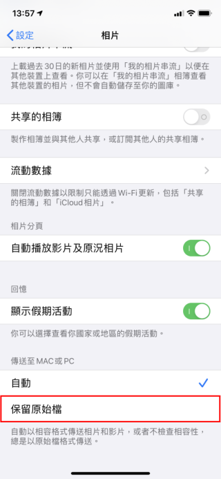 只要在 iOS 裝置的「設定>相片>傳送至 MAC 或 PC 」中選擇「保留原始檔」,「影像截取」程式就不會出現「保留原始檔」選項。