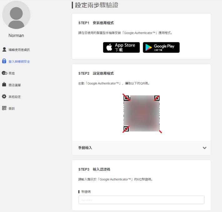 輸入驗證碼後,系統會要求用家用手機先下載「Google Authenticator」APP
