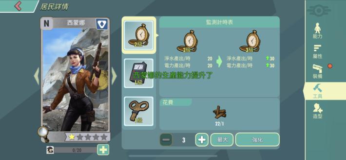 每個角色都一如以往,設有不同能力及屬性,亦可透過加強裝備及工具,提升戰鬥力。