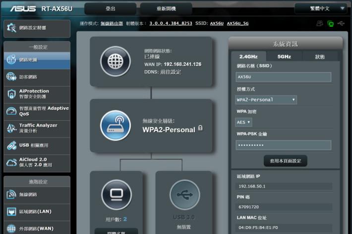 沿用 ASUS 一貫管理介面,首頁清楚顯示網絡連線狀態、連線裝置數目、USB 裝置狀態等。
