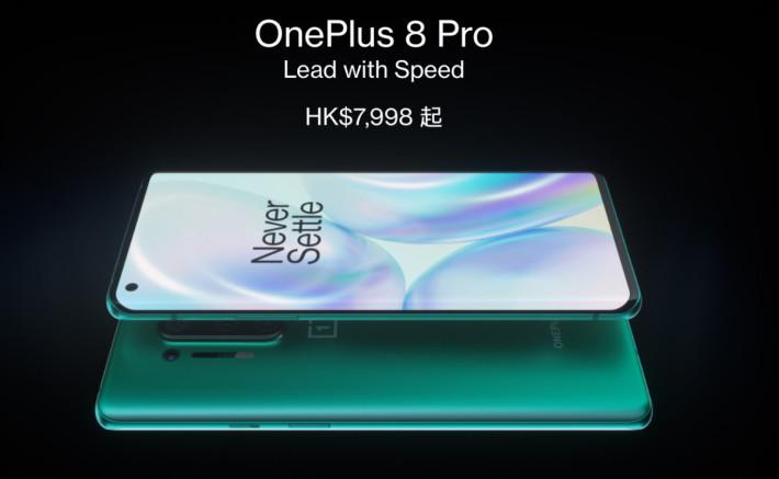 行貨OnePlus 8 Pro 8GB+128GB定價$7,998。