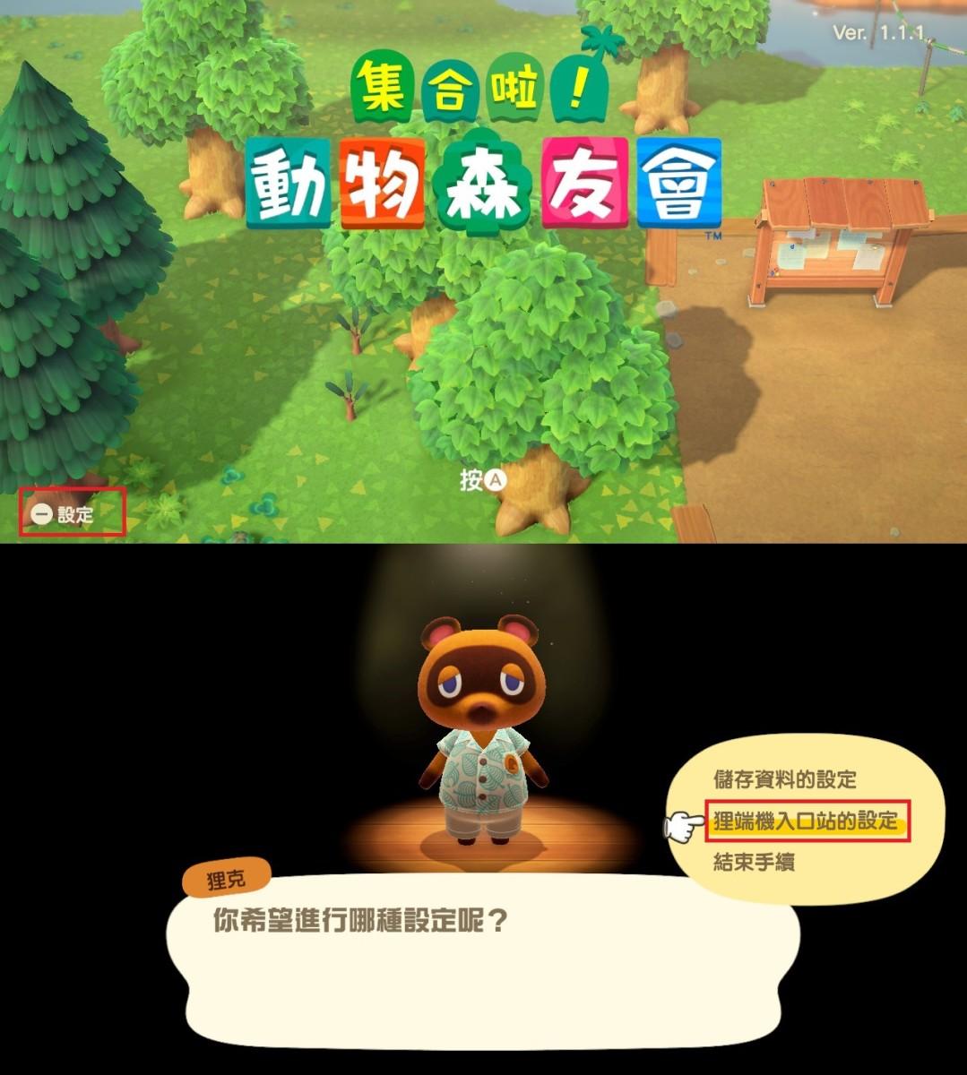 Step.2 如果是初次使用的話,遊戲會要求玩家回到主頁面(於遊戲中可按「 - 」退出),同樣於主頁面中按「 - 」就能進入設定畫面,然後選擇「狸端機入口站」,等待一下後就能連動成功。