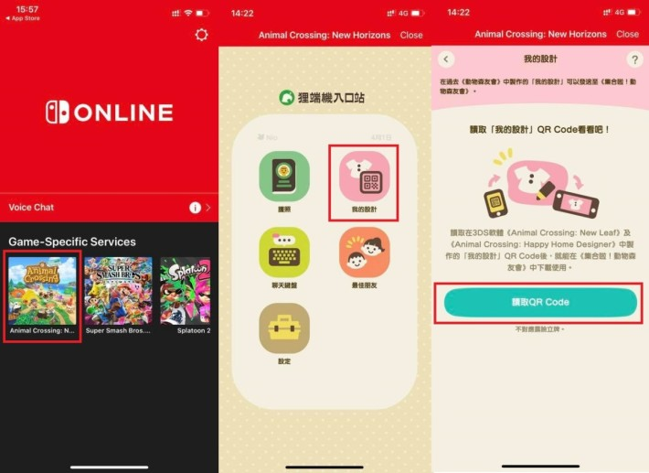 Step.6 回到手機打開 Nintendo Switch Online App,按次序點選《動森》→「我的設計」→「讀取QR Code」