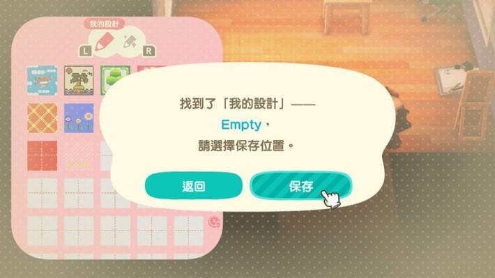 回到遊戲後,於「我的設計」中按下「+」,選擇空白的位置就可以下載成品。