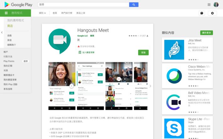 Google Play 內還在用舊名字 Hangouts Meet。