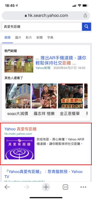 Yahoo 真愛有距離