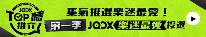 JOOX TOP MUSIC AWARDS 2