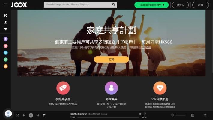 JOOX family plan_HK_TC_3